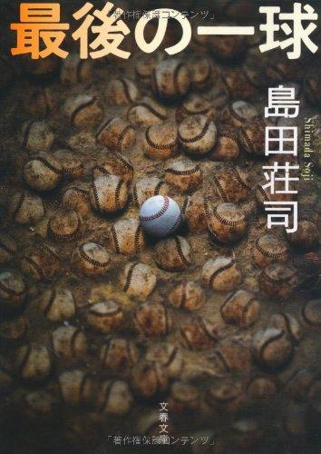 最後の一球 (文春文庫)
