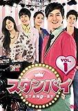 [DVD]スタンバイ DVD-BOX1
