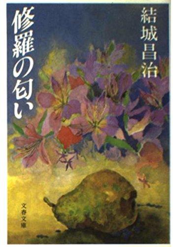 修羅の匂い (文春文庫)