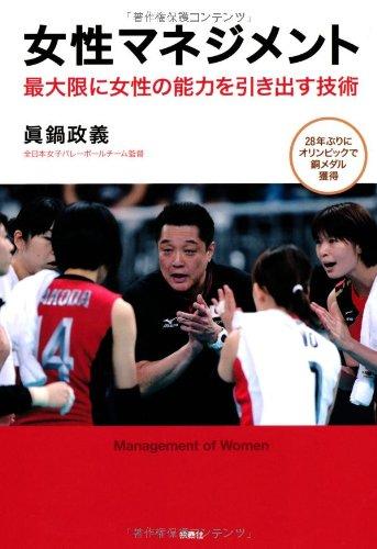 Download Josei manejimento : Saidaigen ni josei no noryoku o hikidasu gijutsu. ebook