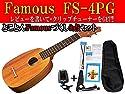 FAMOUS FS-9