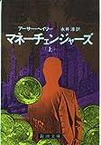 マネーチェンジャーズ 上巻 (新潮文庫 ヘ 4-5)