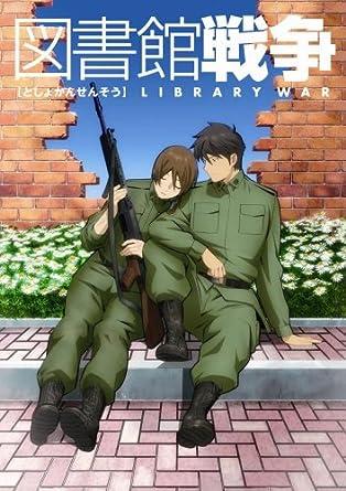 戦争 図書館