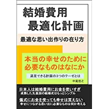 Modify your cost for wedding  Essential element for real happiness (Japanese Edition)