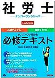 ナンバーワン社労士 必修テキスト〈平成22年度版〉 (社労士ナンバーワンシリーズ)