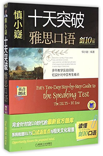 Pass IELTS Speaking in 10 Days by Shen Xiaoni (Including Often-used Phrases&IELTS 10 Phrase Quick Query Manual)