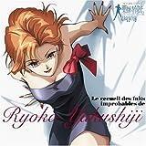 薬師寺涼子の怪奇事件簿 Le recueil des faits improbables de Ryoko Yakushiji