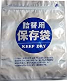 海苔保存袋(大型サイズ)5枚セット(30g石灰乾燥剤×5個付き)