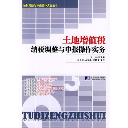 land value-added tax adjustments and reporting operating practices(Chinese Edition) PDF