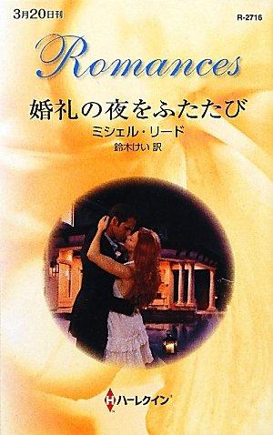 婚礼の夜をふたたび (ハーレクイン・ロマンス)