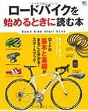 ロードバイクを始めるときに読む本 (エイムック 2819)
