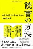 「読書の方法-自分を成長させる本の読み方」久木田 裕常