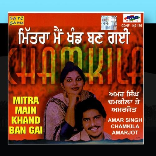 Mitra Mein Khand Ban Gai ()