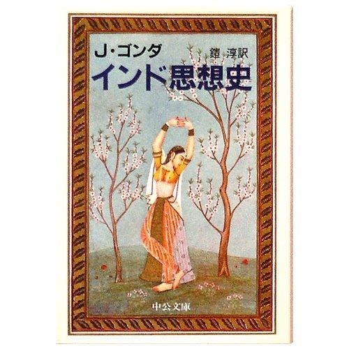 インド思想史 (中公文庫)