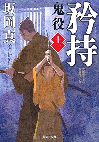 矜持: 鬼役(十一) (光文社時代小説文庫)