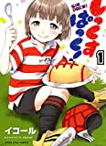 しっくすぱっく! 1 (ヤングキングコミックス)