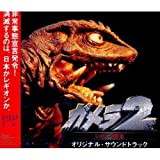 Gamera 2 O.S.T. by unknown (2003-08-19)