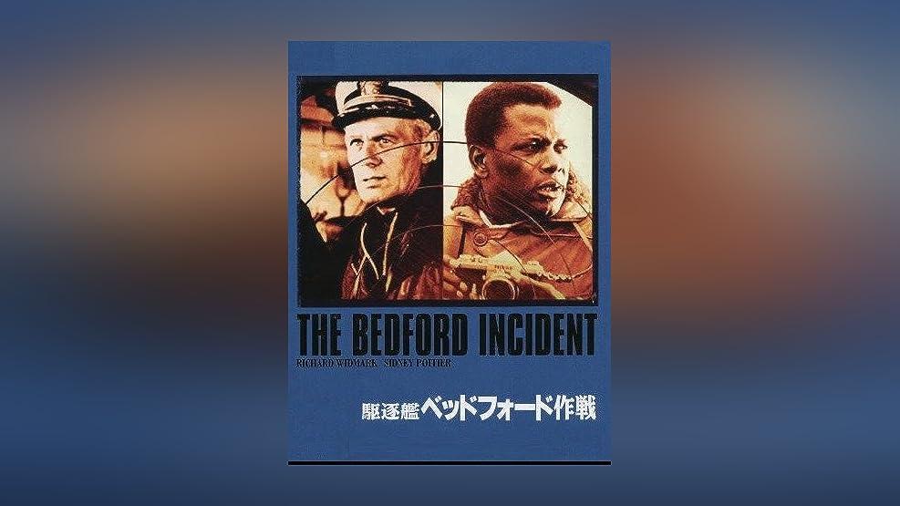 駆遂艦ベッドフォード作戦 (字幕版)