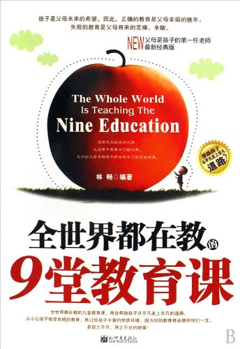Download 9 Educational Curricula Learned All Over the World (Chinese Edition) pdf epub