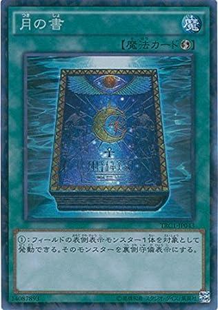 cartas de Yu-Gi-Oh TRC1-JP043 de mayo de la caligrafia (del ...