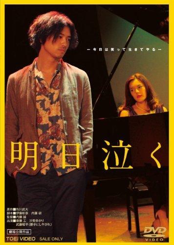 japanese-movie-asu-naku-japan-dvd-dszd-8051