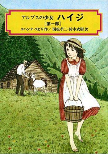 Heidi, Girl of the Alps (first part) (Paperback KAISEISHA 3030) (1977) ISBN: 4036503006 [Japanese Import]