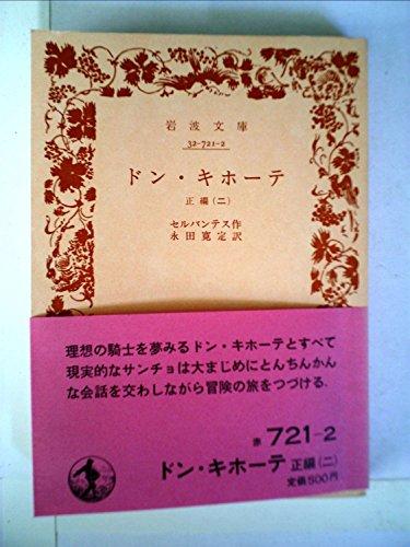 ドン・キホーテ〈正編 2〉 (1973年) (岩波文庫)
