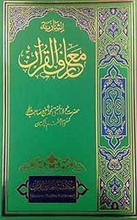 Ebook maariful hadith
