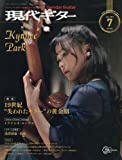 現代ギター 2017年 07 月号 [雑誌]