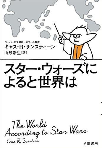 worldaccordingtoSW