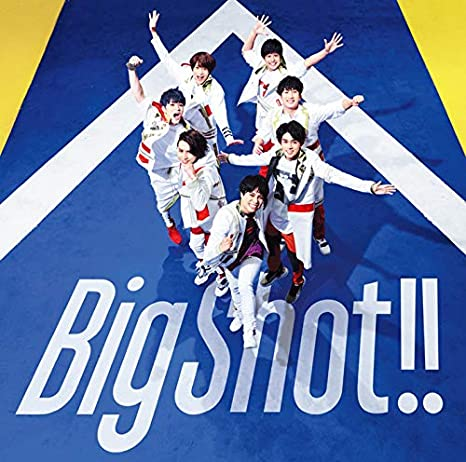 ジャニーズ west big shot