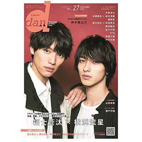 TVガイド dan Vol.27 表紙画像