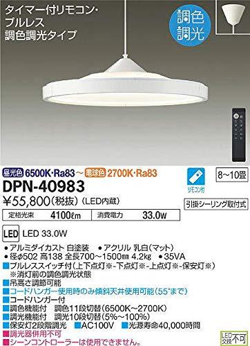 大光電機 LED調色調光タイプペンダント DPN40983 B07SPVNL15