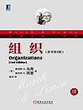 组织(珍藏版) (华章经典·管理)