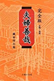 img - for Couple Manners full version ISBN: 4072910031 (2013) [Japanese Import] book / textbook / text book