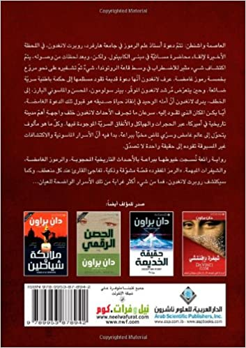The Lost Symbol Arabic Edition Dan Brown 9789953878942 Amazon