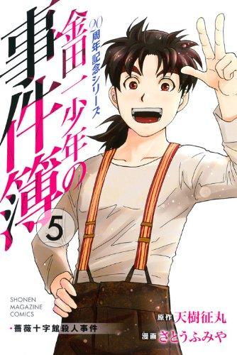 金田一少年の事件簿 20周年記念シリーズ(5)<完> (講談社コミックス)