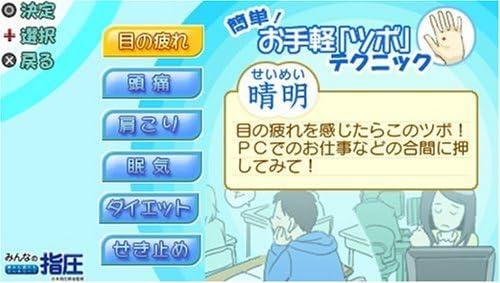 みんなの指圧 痛みも疲れもスッキリ~! - PSP