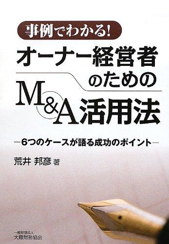 Jirei de wakaru ona keieisha no tame no emu ando e katsuyoho : Muttsu no kesu ga kataru seiko no pointo. pdf epub