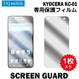 UQ Mobile KC-01 液晶保護フィルム 1枚入り[保護フィルム/フィルム]film-kc01-1