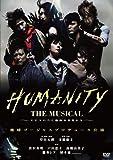 HUMANITY THE MUSICAL~モモタロウと愉快な仲間たち~ [DVD]