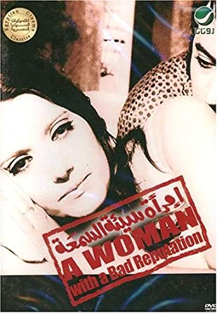 Amazon A Woman With Bad Reputation Arabic DVD English