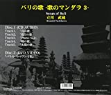 Musashi Tachikawa - Songs of Bali Mandala of Song III (CD+DVD) [Japan CD] MNDI-1103