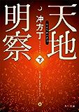 天地明察 下 (角川文庫)