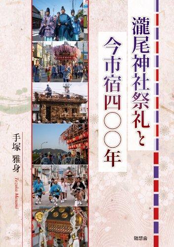 瀧尾神社祭礼と今市宿四〇〇年