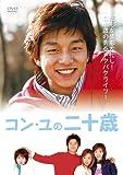 [DVD]コン・ユの二十歳 DVD-BOX