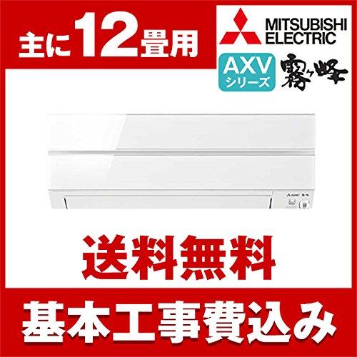 標準設置工事セット MITSUBISHI MSZ-AXV3618-W パウダースノウ 霧ヶ峰 AXVシリーズ [エアコン (主に12畳)]