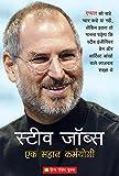 Steve Jobs: Apple Ko Chahe Pyar Karo Ya Nahi, Lekin Itna To Manana Padega ki Steve Engineering Brain Aur Artist Aankhon Wale Lajawab Shakhs The