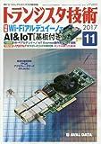 トランジスタ技術 2017年 11 月号 [雑誌]