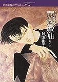 雨柳堂夢咄 其ノ三 (眠れぬ夜の奇妙な話コミックス)